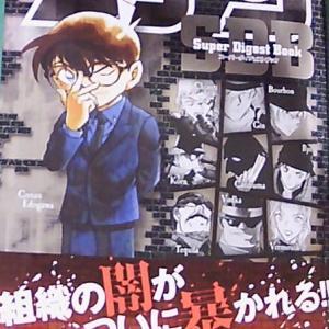 名探偵コナンBlack Plus スーパーダイジェストブックを購入した。