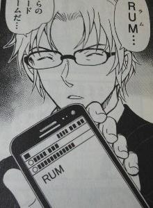 名探偵コナンの「RUMとラム」の表記違いについての考察 RUM=本物RUM ラム=過去RUM?