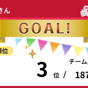 dマーケットすごろく 3位ゴール!!