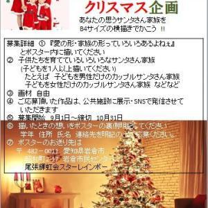 第2回『愛の形・家族の形っていろいろあるよねぇ』クリスマス企画