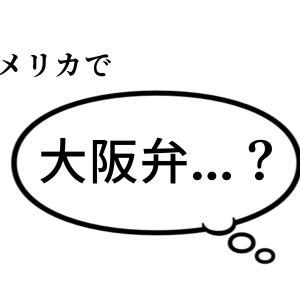 【心の中で大阪弁】アメリカあるあるでイラっとしてしまった時の対処法