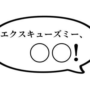 【アメリカ】今すぐ使える!お店で店員さんに良い印象を与える方法