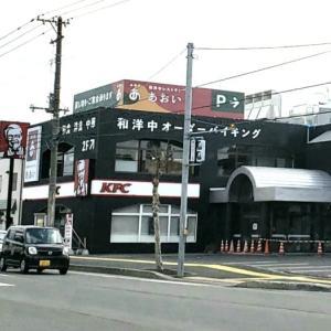 5月21日オープン予定!和洋中レストラン あおい新店舗が見えています!【江別市 野幌】