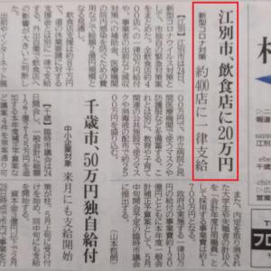 江別市 飲食店に20万円 約400店に一律支給 コロナ対策で【北海道 江別市】