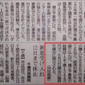 江別市 総額3億9千87万円の新型コロナウイルス緊急対策費! [北海道江別市]