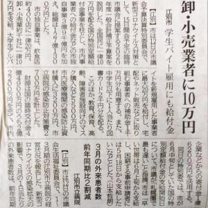 【江別市】新型コロナ対策独自事業を説明 中学生以下に図書カードも