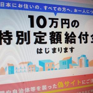 江別市 定額給付金申請書の全世帯へ 5月25日一斉郵送予定!【北海道江別市】
