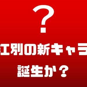 速報【新キャラ誕生の瞬間か?】ツイッターに「野幌煉瓦」という名の2次元キャラ出現
