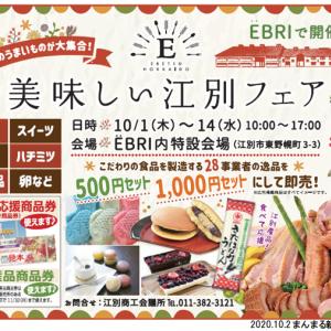 コロナニマケルナ!江別物産展を市内開催_EBRI(エブリ)にて2020年10月1日~14日【江別市】