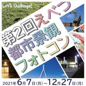 えべつ都市景観フォトコンテスト開催【江別市役所】