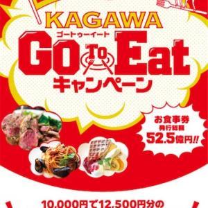 ポイ活にGO TO EAT
