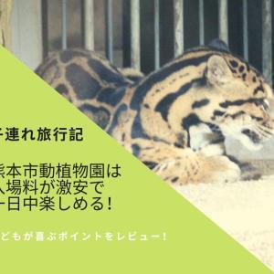 【子連れ旅行記】熊本市動植物園は入場料が激安で1日中楽しめる!|子どもが喜ぶポイントをレビュー!