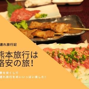 【子連れ旅行記】熊本旅行は格安の旅|旅費を安くして子連れ旅行をめいいっぱい楽しむ!