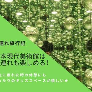 【子連れ旅行記】熊本現代美術館は子連れも楽しめる!|観光に疲れた時の休憩にもぴったりのキッズスペースが嬉しい!