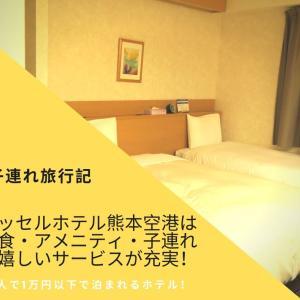 【子連れ旅行記】ベッセルホテル熊本空港は朝食もアメニティも子連れに嬉しいサービスも充実!|4人で1万円以下で泊まれるホテル