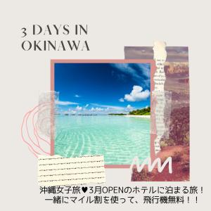【女子旅】沖縄2泊3日を格安で!3月OPENのホテルに泊まる旅♥ 6万円の旅行が半額で行けるコツ!いっしょにマイル割を使って飛行機無料!