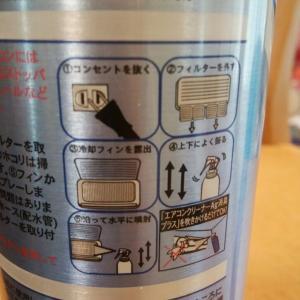 お掃除機能つきエアコンを自分で掃除