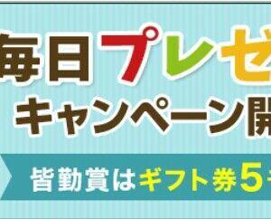 毎日応募☆7月のキャンペーン