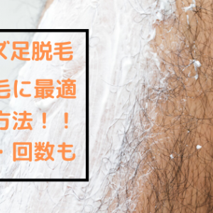 【メンズ足脱毛】すね毛の脱毛に最適な方法とは?料金・回数を徹底解剖