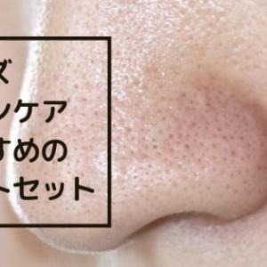 メンズの毛穴トラブルに効果的な肌を引き締めるスキンケア商品一挙大公開!