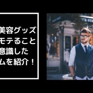 メンズ美容グッズ厳選11選!イケメンが必ず持っているマストアイテム集!