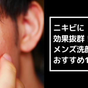 メンズ洗顔フォームでニキビを治す!おすすめ11選