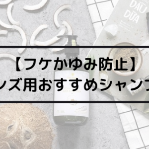 フケかゆみ防止!おすすめのメンズシャンプー10選!【小学生・中学生も使える】