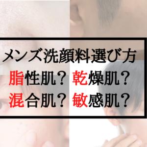 メンズ洗顔料おすすめ8選!肌タイプ別に紹介【脂性肌/乾燥肌/混合肌/敏感肌】