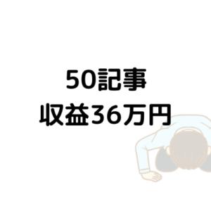 ブログ50記事で収益36万円達成してしまった話。