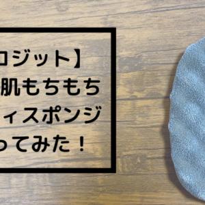 【コジット】ボディスポンジの製品レビュー!透明肌もちもちに!?口コミは?