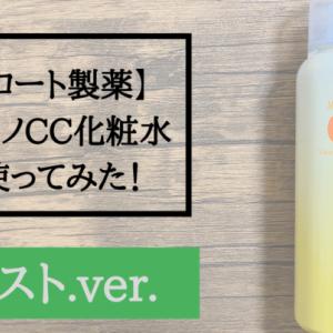 【ロート製薬】メラノCCミスト化粧水を実際に使ってみたレビュー!口コミの評価は高い!