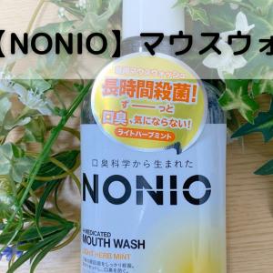 【NONIO】マウスウォッシュを実際に使ってレビュー!口臭ケア効果や口コミから評判をチェック!