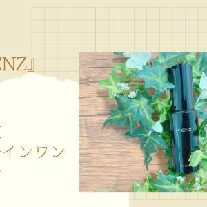 【HMENZ】オールインワンジェル美容液をレビュー!口コミや評判もチェック!