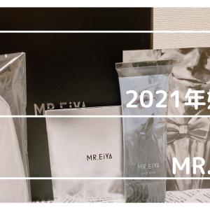 【MR.EiYA】対象はやんちゃな男⁉昼も夜でも「楽しむ肌」へ!【レビュー】