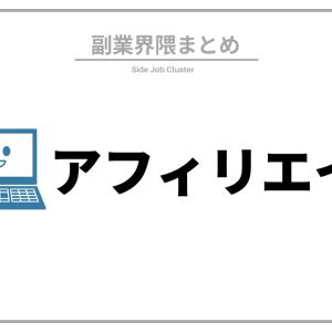 【脱アフィリエイト】有名アフィリエイター・ごれむすさんの新規事業を公開したnoteが話題に!