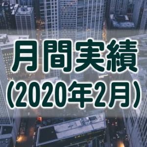 【取引記録】月間実績:2020年2月の実績まとめ