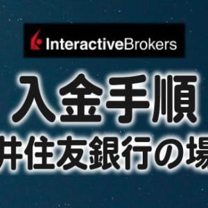 【IB証券】入金手順(三井住友銀行の場合)
