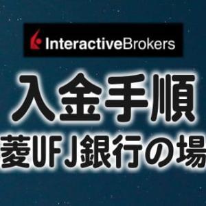 【IB証券】入金手順(三菱UFJ銀行の場合)