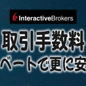【IB証券】取引手数料をリベートで更に安く