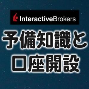 【IB証券】予備知識と口座開設