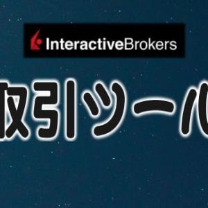 【IB証券】取引ツール(TWS)の基本的な使用法