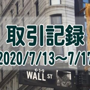 【取引記録】2020/7/13週の取引(利益$800、含み損$-6,446)