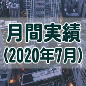 【取引記録】2020年7月の実績まとめ