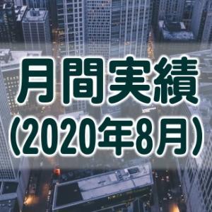 2020年8月の実績まとめ