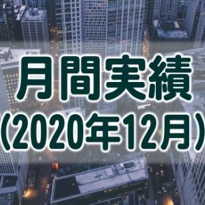2020年12月の実績まとめ