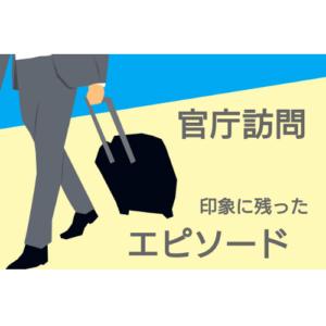 【体験談】官庁訪問のエピソード!一番有効な対策は情報共有!?