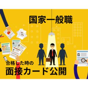 【国家一般職】10番台合格者の面接カードの実例紹介!