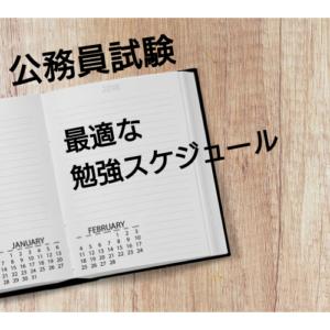 【公務員試験】勉強スケジュールの最適解をまとめてみた