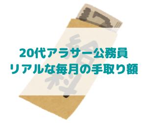20代アラサー地方公務員のリアルな手取り額を公開!20万円までの道のりは長い