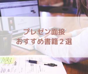 【公務員試験】プレゼンテーション面接対策のおすすめ参考書2選!経験者枠で転職する人必見